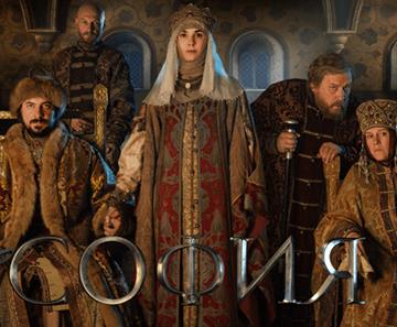 Bizans Prensesi Sofya'nın Hayatı Rus Televizyonunda