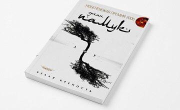 Nobel Ödüllü Orhan Pamuk Moskova'da Okuyucuları ile Buluşacak.